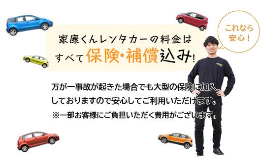 家康くんレンタカーの料金はすべて保険・補償込み!