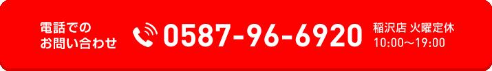 0587-96-6920
