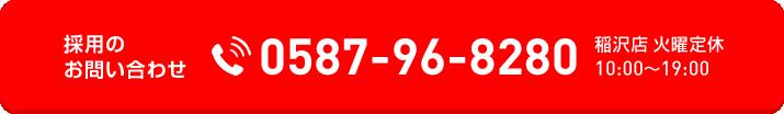 0587-96-8280