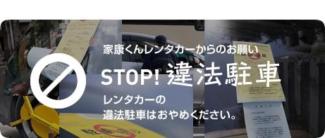 STOP!違法駐車