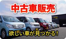 中古車販売も行っています。